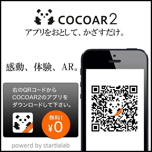 cocoarQR2.jpg