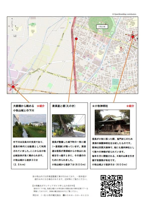 紀行で紹介されたスポット集マップ2.jpg
