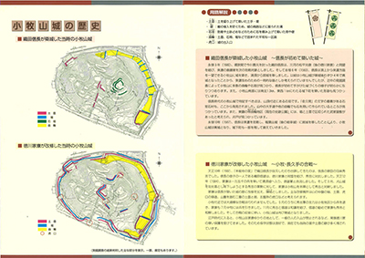 小牧山城歴史探訪ガイド(見開き1)