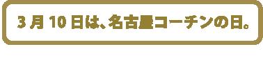 3月10日は名古屋コーチンの日