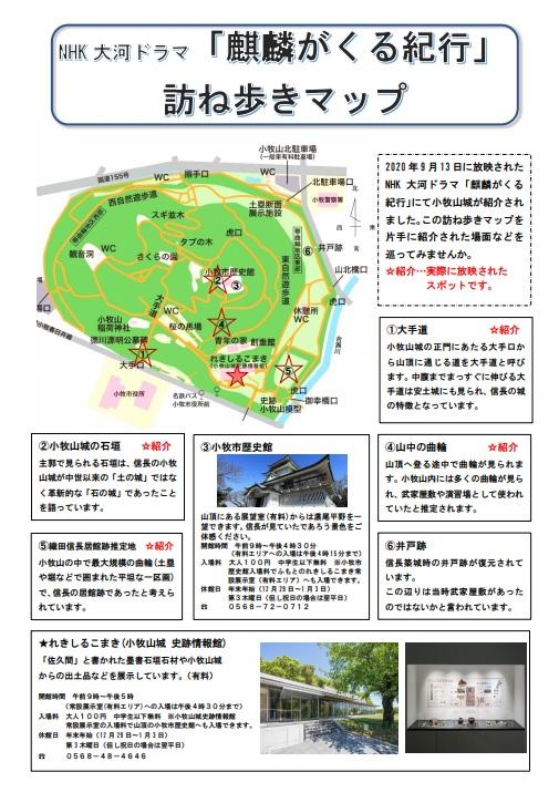紀行で紹介されたスポット集マップ.jpg